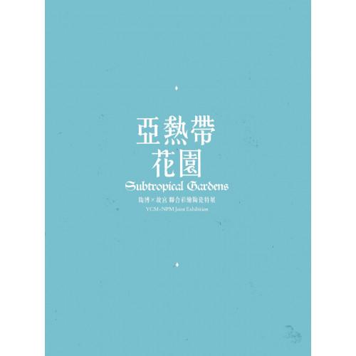 亞熱帶花園—陶博×故宮聯合彩繪陶瓷特展
