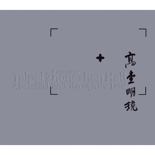 高堂明鏡-台北市中山堂顯影(中文版)
