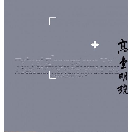 高堂明鏡-台北市中山堂顯影(日文版)
