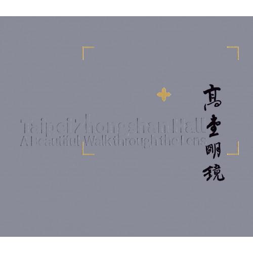 高堂明鏡-台北市中山堂顯影(英文版)