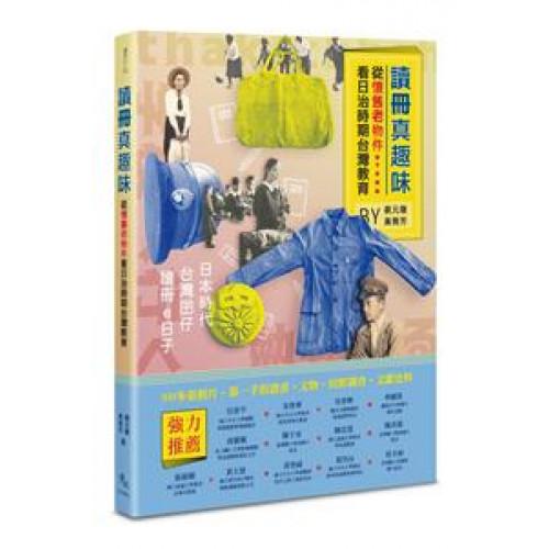 讀冊真趣味──從懷舊老物件看日治時期台灣教育