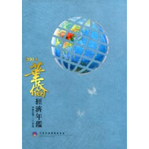 2014年華僑經濟年鑑(附光碟)