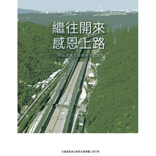 繼往開來 感恩上路--中山高速公路發展全記錄(精裝)