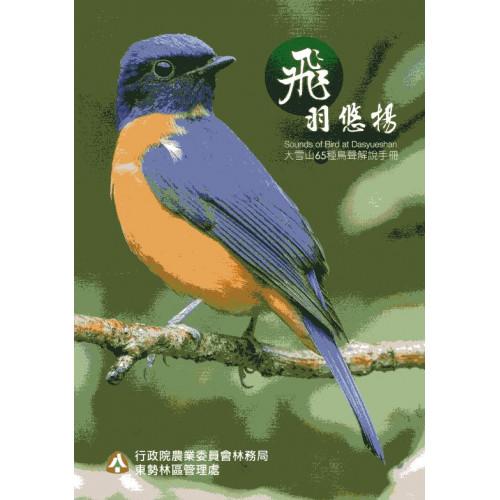 飛羽悠揚~大雪山65種鳥聲解說手冊