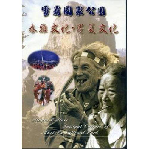 雪霸國家公園:泰雅文化.賽夏文化DVD