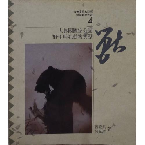 獸-太魯閣國家公園野生哺乳動物資源