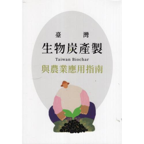 臺灣生物炭產製與農業應用指南