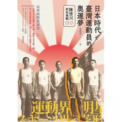 日本時代臺灣運動員的奧運夢:陳啟川的初挑戰