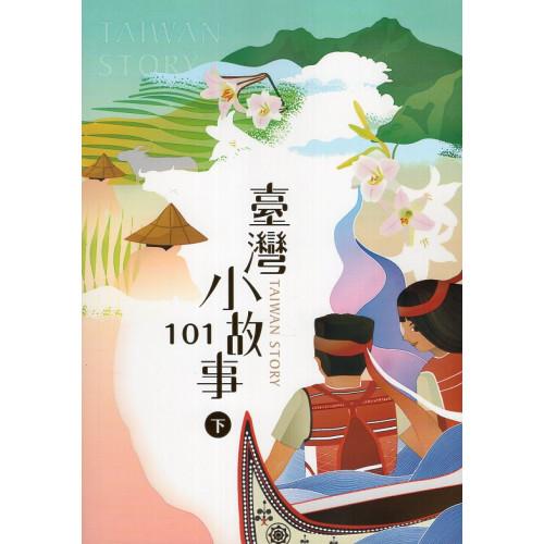 臺灣小故事101(下)
