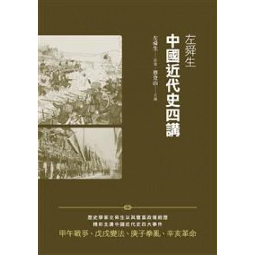 左舜生中國近代史四講