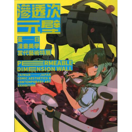 滲透次元壁:臺─日漫畫美學當代藝術特展