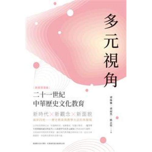 多元視角:二十一世紀中華歷史文化教育(教育現場卷)