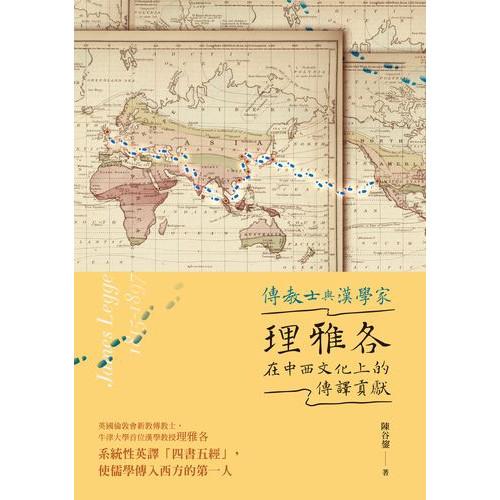 傳教士與漢學家——理雅各在中西文化上的傳譯貢獻