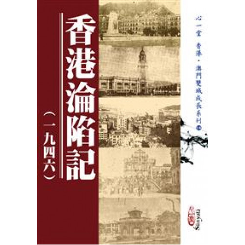 香港淪陷記(一九四六)(POD)