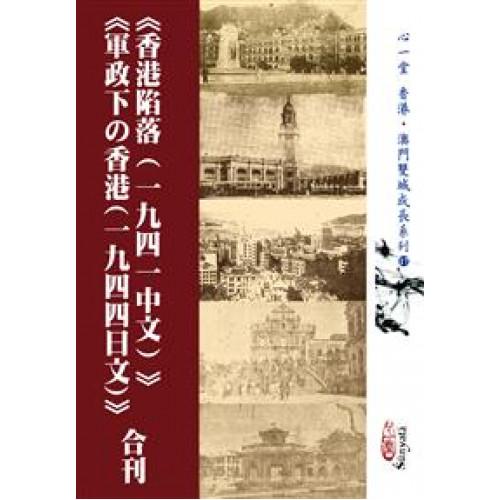 《香港陷落(一九四一中文)》《軍政下の香港(一九四四日文)》合刊(POD)