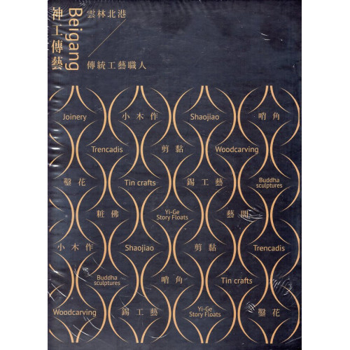 神工傳藝Beigang:雲林北港地區/傳統工藝職人(7冊不分售)