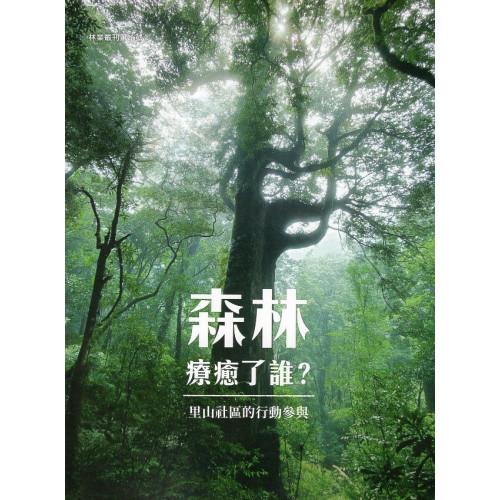 森林療癒了誰?里山社區的行動參與
