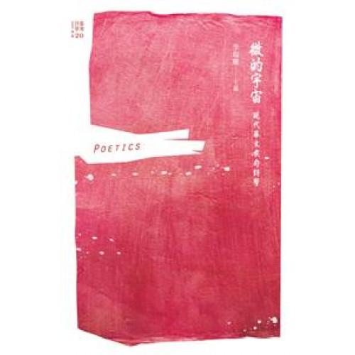 微的宇宙──現代華文截句詩學