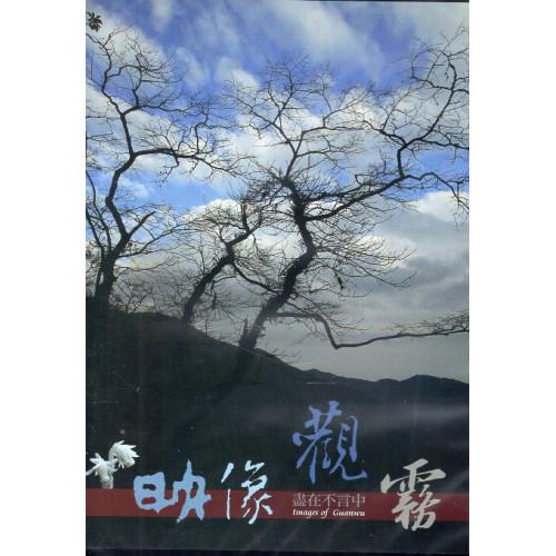 映像觀霧(DVD)