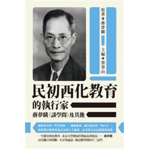 民初西化教育的執行家──蔣夢麟《談學問》及其他