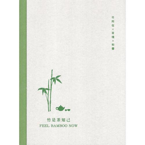 竹是茶知己