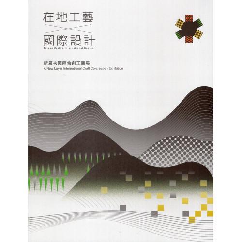 在地工藝X國際設計:新層次國際合創工藝展