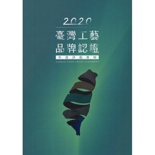 2020臺灣工藝品牌認證年度評鑑專輯