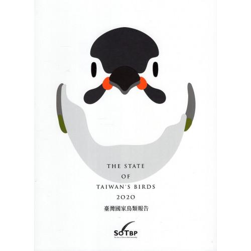 2020臺灣國家鳥類報告