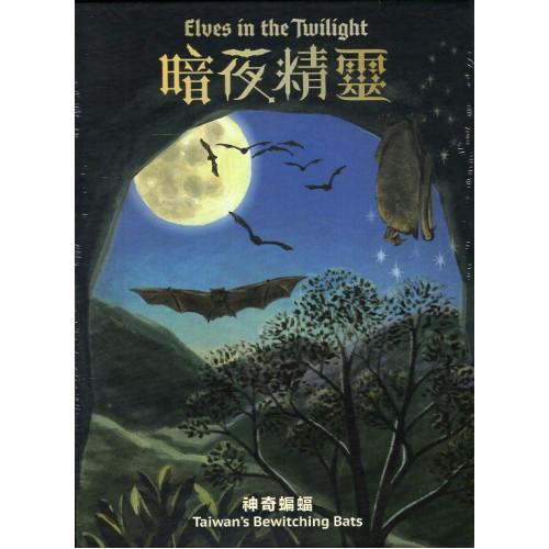 暗夜精靈‧神奇蝙蝠(DVD)