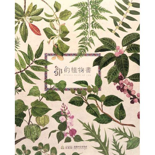 鄒的植物書