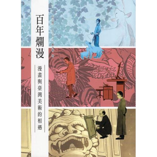 百年爛漫:漫畫家與臺灣美術的相遇
