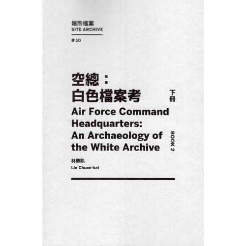 空總:白色檔案考(下冊)