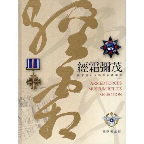 經霜彌茂:國軍歷史文物館典藏選粹(精裝)