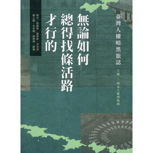 無論如何總得找條活路才行的:臺灣人權暗黑旅誌