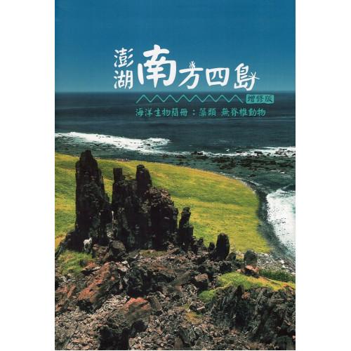 澎湖南方四島海洋生物簡冊增修版:藻類、無脊椎動物