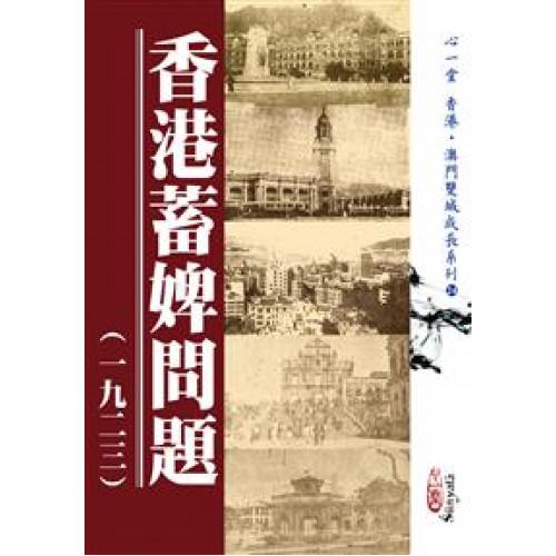 香港蓄婢問題(一九二三)(POD)