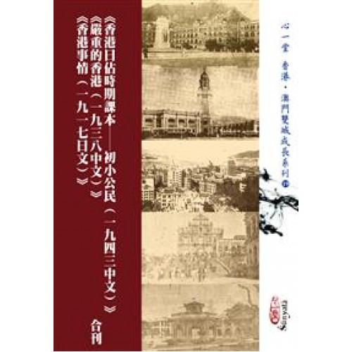 《香港日佔時期課本──初小公民(一九四三中文)》《嚴重的香港(一九三八中文)》《香港事情(一九一七日文)》合刊(POD)
