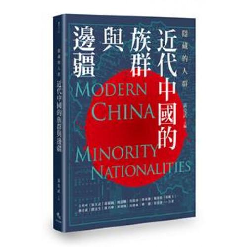 隱藏的人群:近代中國的族群與邊疆
