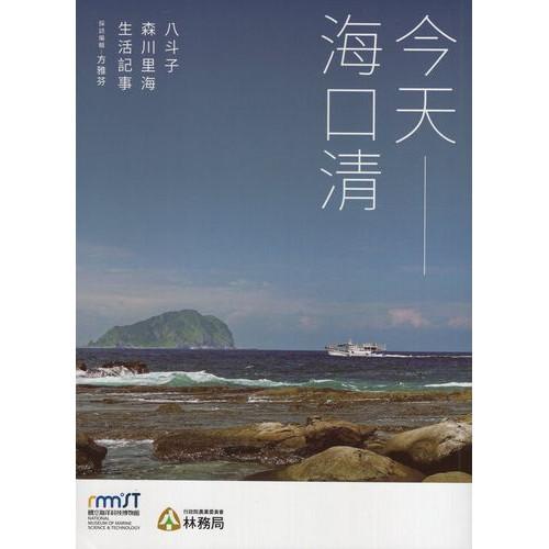 今天-海口清:八斗子森川里海生活記事