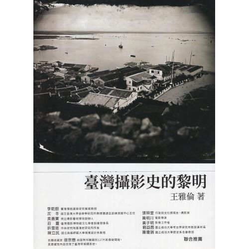 臺灣攝影史的黎明