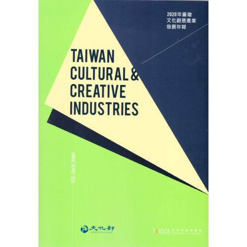 2020臺灣文化創意產業發展年報(附光碟)