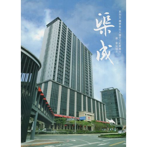 萬華車站大樓BOT紀要專刊-創.車站城市