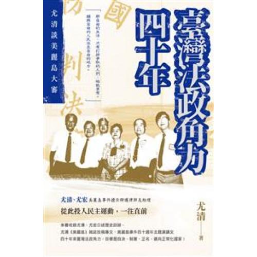 臺灣法政角力四十年──尤清談美麗島大審