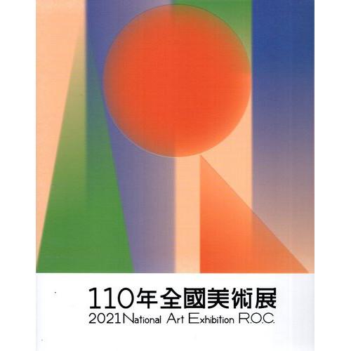 110年全國美術展  2021 National Art Exhibition R.O.C.