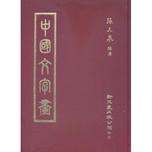 中國文字畫