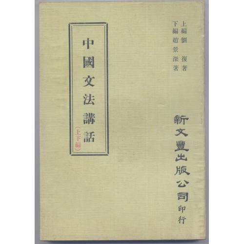 中國文法講話