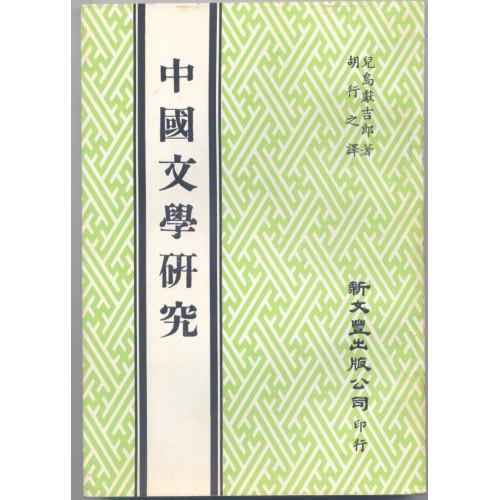 中國文學研究