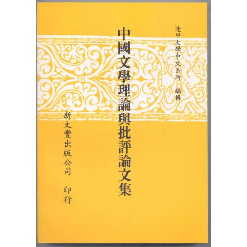 中國文學理論與批評論文集(精)