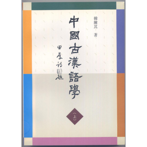 中國古漢語學(平)