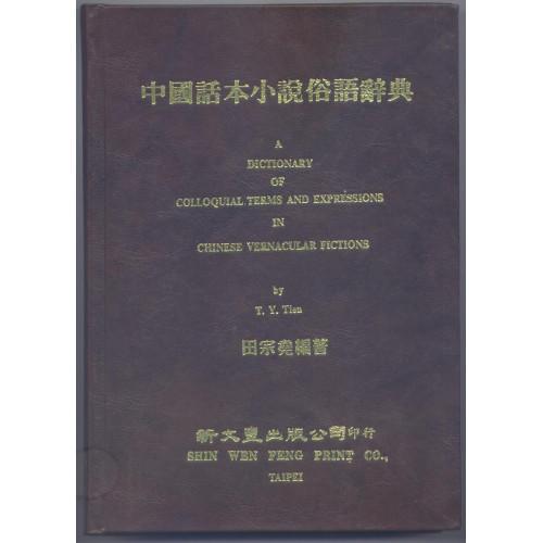 中國話本小說俗語辭典